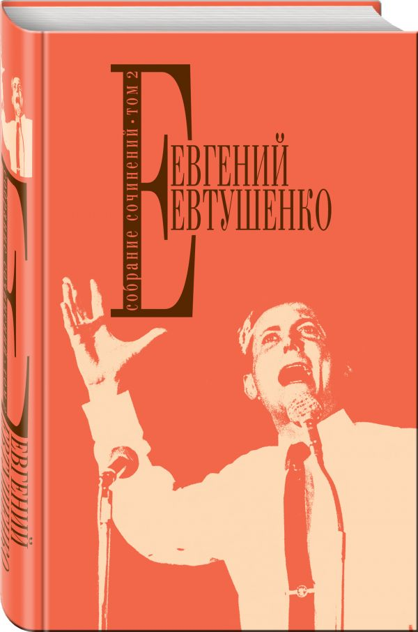 Собрание сочинений. Т. 2 Евтушенко Е.А.