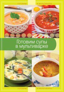- Готовим супы в мультиварке обложка книги