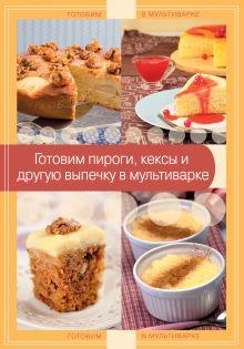 - Готовим пироги, кексы и другую выпечку в мультиварке обложка книги