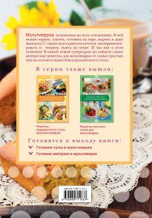 Обложка сзади Готовим пироги, кексы и другую выпечку в мультиварке