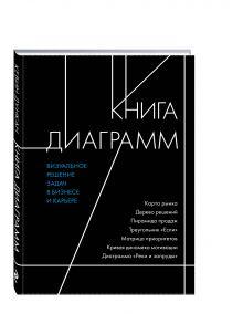Дункан К. - Книга диаграмм. Визуальное решение задач в бизнесе и карьере обложка книги