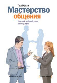 Макги П. - Мастерство общения. Как найти общий язык с кем угодно обложка книги