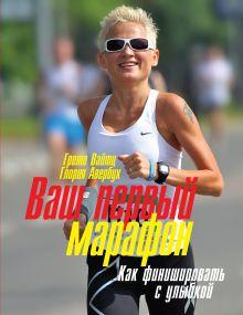 Вайтц Г.; Авербух Г. - Ваш первый марафон. Как финишировать с улыбкой обложка книги