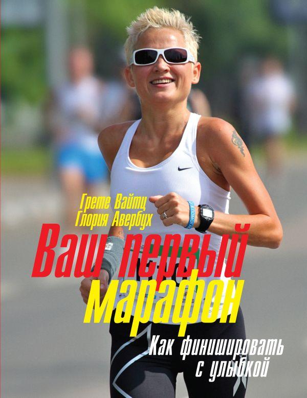 Ваш первый марафон. Как финишировать с улыбкой Вайтц Г.; Авербух Г.