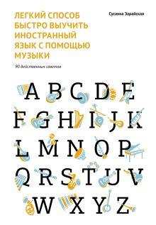 Зарайская С. - Легкий способ быстро выучить иностранный язык с помощью музыки. 90 действенных советов обложка книги