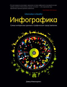 Маккэндлесс Д. - Инфографика. Самые интересные данные в графическом представлении обложка книги