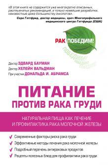 Бауман Э., Хелейн В. - Питание против рака груди.Натуральная пища, как профилактика и лечение рака молочной железы обложка книги