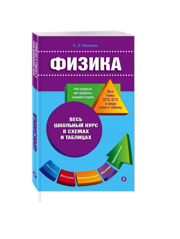 Физика Немченко К.Э.