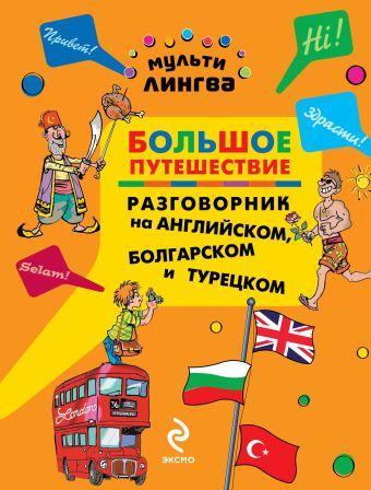 Большое путешествие. Разговорник на английском, болгарском и турецком Жемерова А.Г.