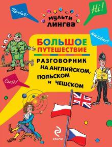 Жемерова А.Г. - Большое путешествие. Разговорник на английском, польском и чешском обложка книги