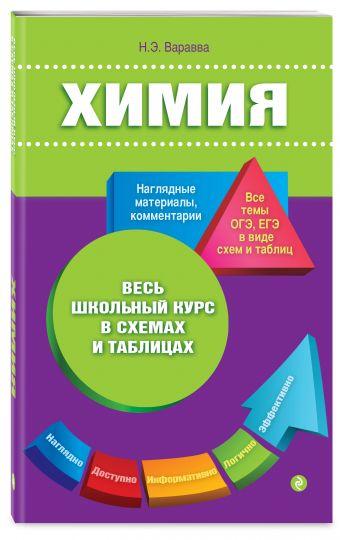 Химия Варавва Н.Э.