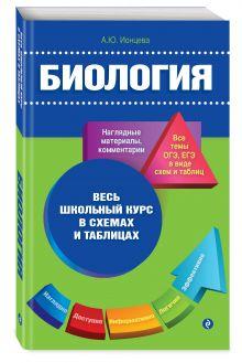Ионцева А.Ю. - Биология обложка книги