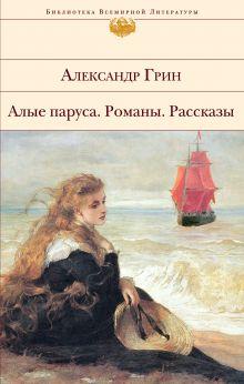Обложка Алые паруса. Романы. Рассказы Александр Грин