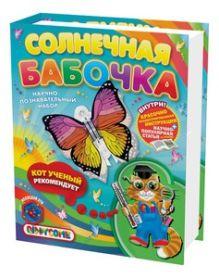 - Солнечная бабочка (Энергия солнца) обложка книги