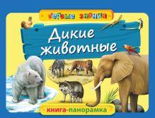 Мазаник Т. - Дикие животные обложка книги