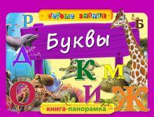 Горбацевич А.Г. - Буквы обложка книги
