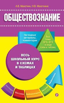 Обложка Обществознание А. В. Махоткин, Н. В. Махоткина