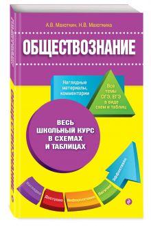 Махоткин А.В., Махоткина Н.В. - Обществознание обложка книги