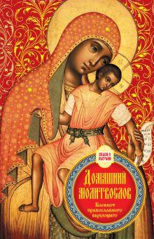 - Домашний молитвослов. Семейный блокнот (Оформление 2. Красный) обложка книги