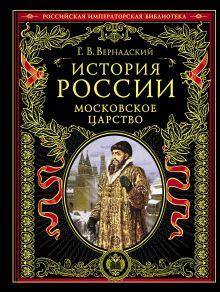 Вернадский Г.В. - История России. Московское царство обложка книги