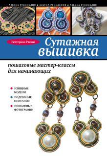 Расина Е.Г. - Сутажная вышивка: пошаговые мастер-классы для начинающих обложка книги