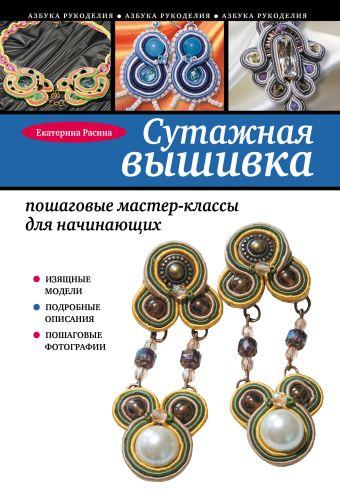 Сутажная вышивка: пошаговые мастер-классы для начинающих Расина Е.Г.