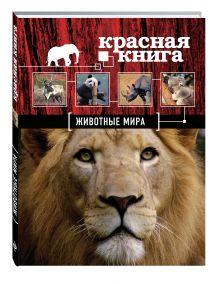 Скалдина О.В., Слиж Е.А. - Красная книга. Животные мира обложка книги