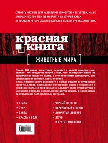 Обложка сзади Красная книга. Животные мира Оксана Скалдина, Евгений Слиж
