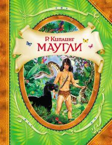 Киплинг Р. - Маугли (В гостях у сказки) обложка книги