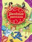 - Веселые рассказы (ВЛС) обложка книги