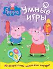 Свинка Пеппа. Умные игры