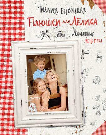 Плюшки для Лёлика. Домашние рецепты ( книга+суперобложка ) Высоцкая Ю.А.