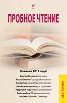 Брошюра пробное чтение: Булатова, Горская, Князева, Михайлов, Норд, Полянская, Рой