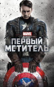 - Первый мститель обложка книги