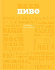 - Пиво обложка книги