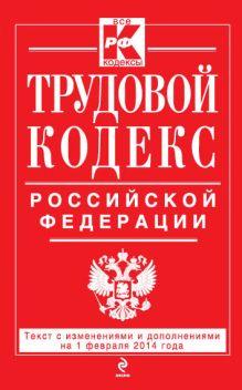 - Трудовой кодекс Российской Федерации: текст с изм. и доп. на 1 февраляя 2014 г. обложка книги