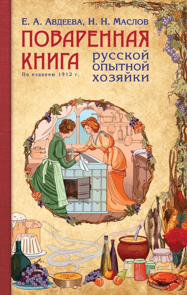 Поваренная книга русской опытной хозяйки (рис) Авдеева Е.А.