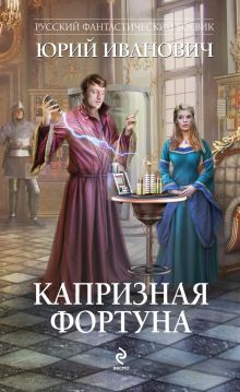 Капризная Фортуна обложка книги