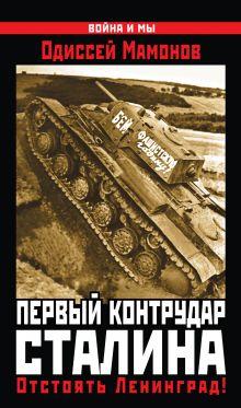Обложка Первый контрудар Сталина. Отстоять Ленинград! Одиссей Мамонов