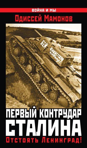 Первый контрудар Сталина. Отстоять Ленинград! Мамонов О.В.