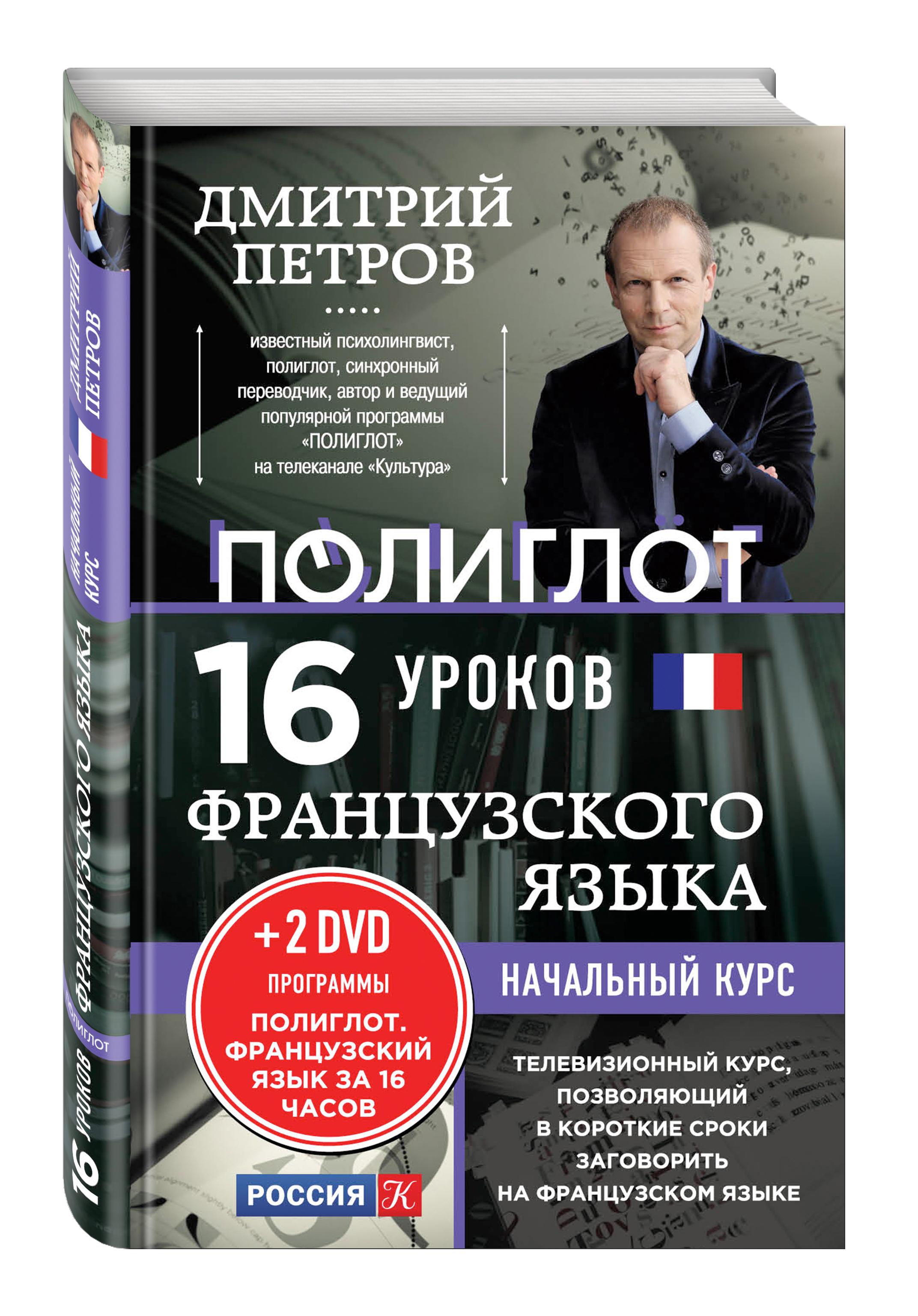 Петров Д.Ю. 16 уроков Французского языка. Начальный курс + 2 DVD Французский язык за 16 часов блокада 2 dvd