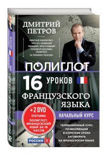 Петров Д.Ю. - 16 уроков Французского языка. Начальный курс + 2 DVD Французский язык за 16 часов обложка книги