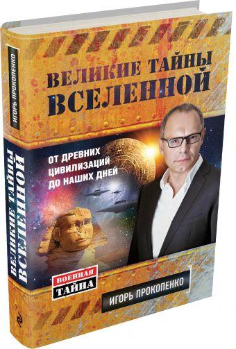 Великие тайны Вселенной. От древних цивилизаций до наших дней Прокопенко И.С.
