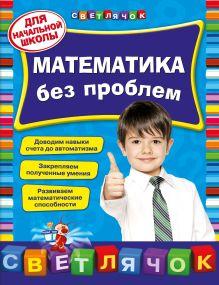 Математика без проблем: для начальной школы