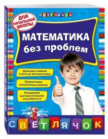 Исаева И.В. - Математика без проблем: для начальной школы обложка книги
