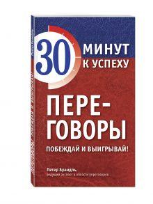Брандль П. - Переговоры. Побеждай и выигрывай! обложка книги