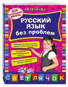 Квартник Т.А. - Русский язык без проблем: для начальной школы обложка книги