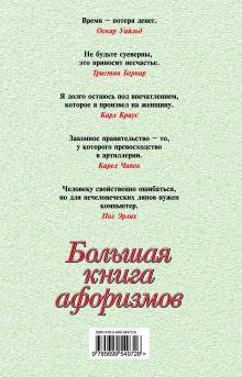 Обложка сзади Большая книга афоризмов Душенко К.В.
