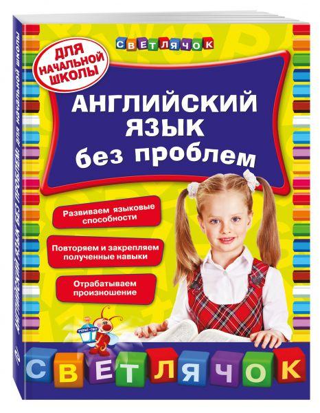 Английский язык без проблем: для начальной школы