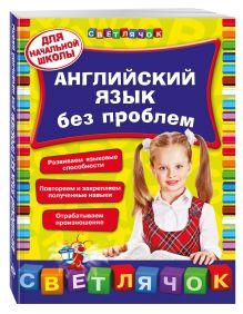Омеляненко В.И. - Английский язык без проблем: для начальной школы обложка книги